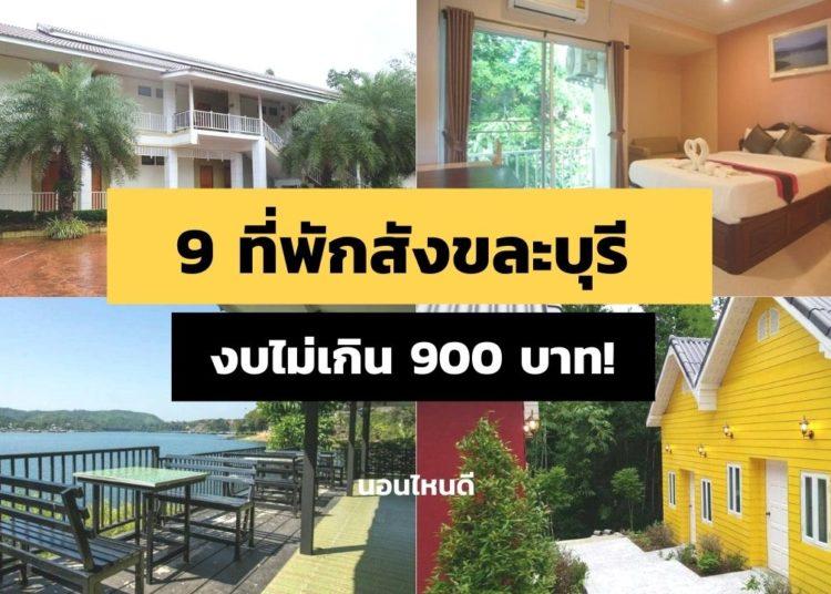 9 ที่พักสังขละบุรี ราคาถูก งบไม่เกิน 900 บาท!!
