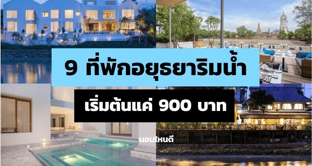 รีวิว!! 9 ที่พักอยุธยาริมน้ำ สวย ๆ ราคาไม่แพง เริ่มต้นแค่ 900 บาท