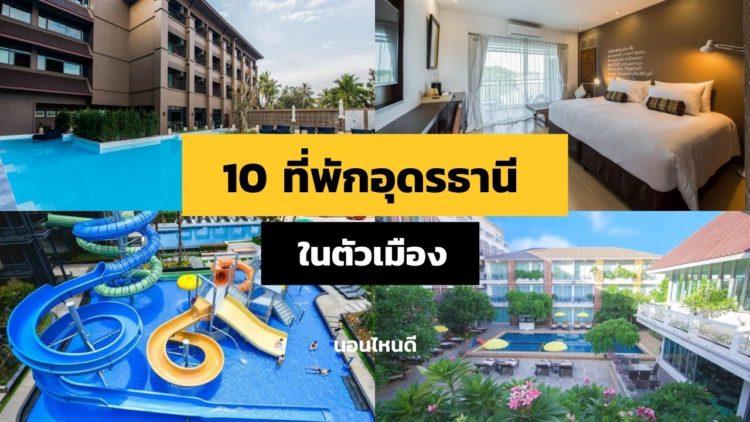 10 ที่พักอุดรธานี ในตัวเมือง ใกล้ที่เที่ยว มีสระว่ายน้ำ เริ่มต้น 400 บาท