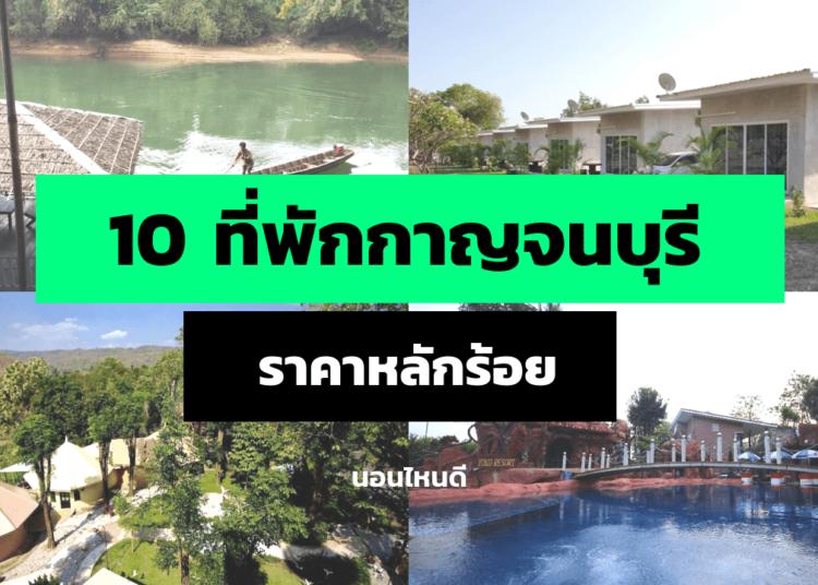 รีวิว!! 10 ที่พักกาญจนบุรี ราคาหลักร้อย เริ่มต้นแค่ 400 บาท
