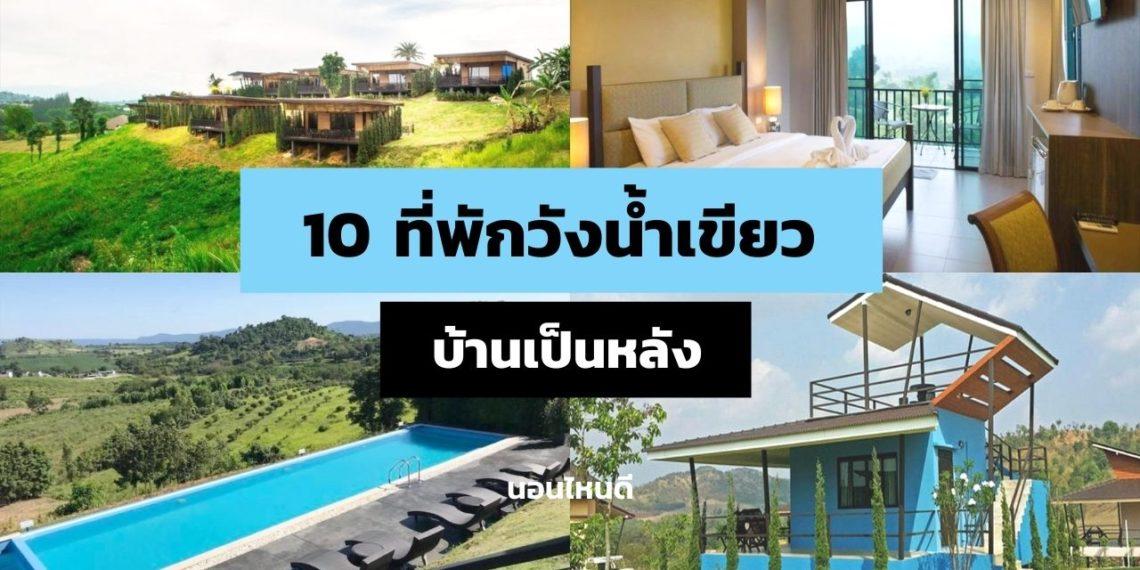 รีวิว!! 10 ที่พักวังน้ำเขียว บ้านเป็นหลัง ราคาเริ่มต้นแค่ 700 บาท