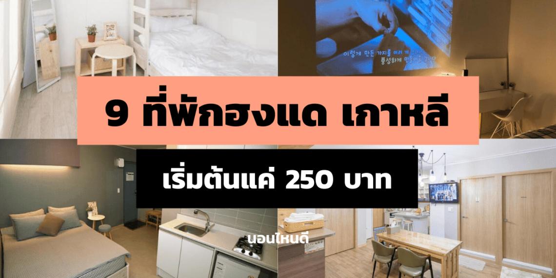 รีวิว!! 9 ที่พักฮงแด ราคาถูก คนไทยพักเยอะ เริ่มต้นแค่ 250 บาท