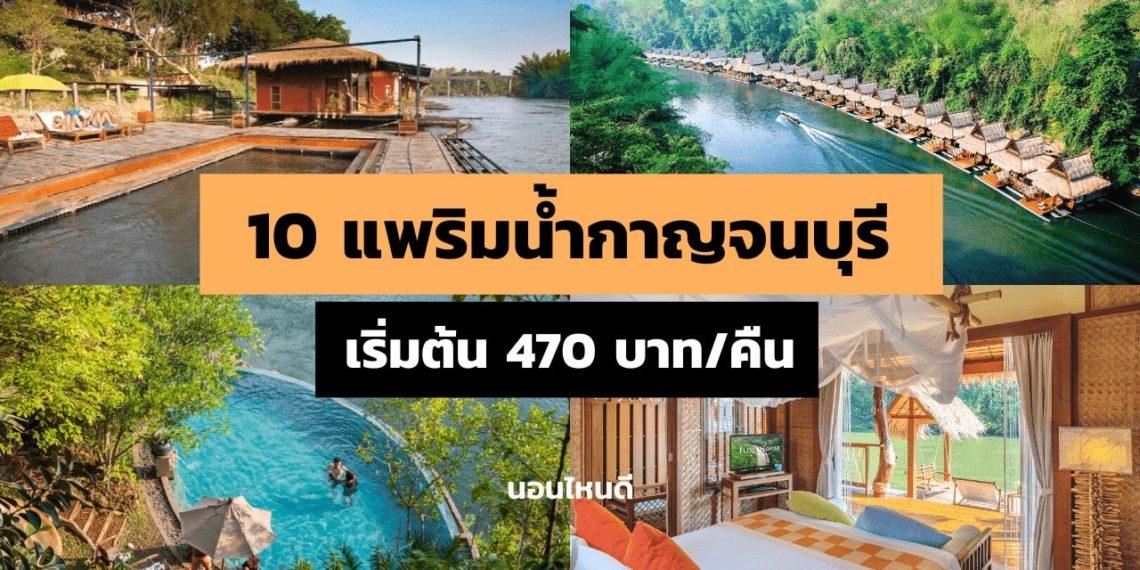รีวิว!! 10 ที่พักแพริมน้ำกาญจนบุรี ธรรมชาติเงียบสงบ เริ่มต้น 470 บาท/คืน