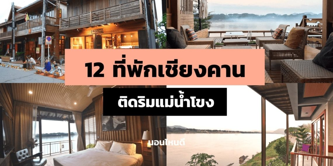 รีวิว!! 12 ที่พักเชียงคานถูกและดี ติดริมแม่น้ำโขง อัพเดตใหม่ล่าสุด