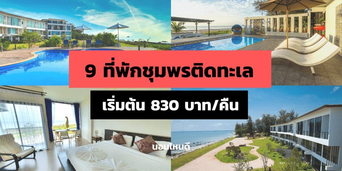 9 ที่พักชุมพรติดทะเล ราคาถูก เริ่มต้นแค่ 830 บาท/คืน