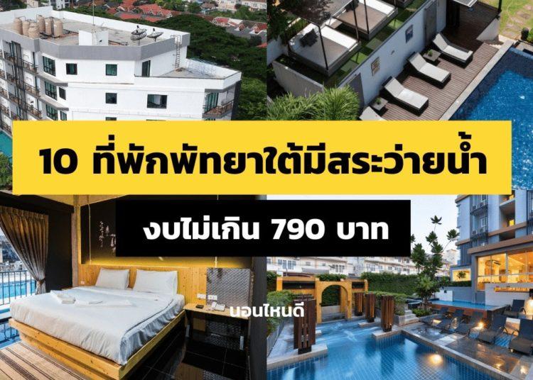 รีวิว!! 10 ที่พักหลักร้อยพัทยาใต้ มีสระว่ายน้ำ งบไม่เกิน 790 บาท
