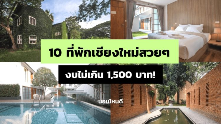10 ที่พักเชียงใหม่สวยๆ เหมาะกับถ่ายรูป งบไม่เกิน 1,500 บาท!
