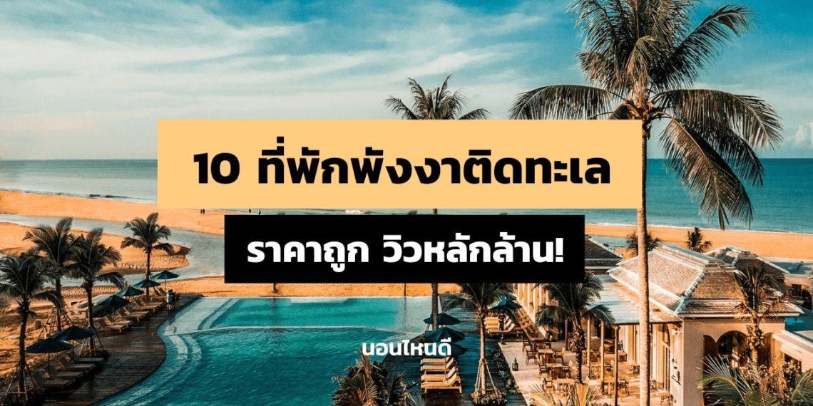 10 ที่พักพังงาติดทะเลสวยๆ ราคาถูก วิวหลักล้าน!