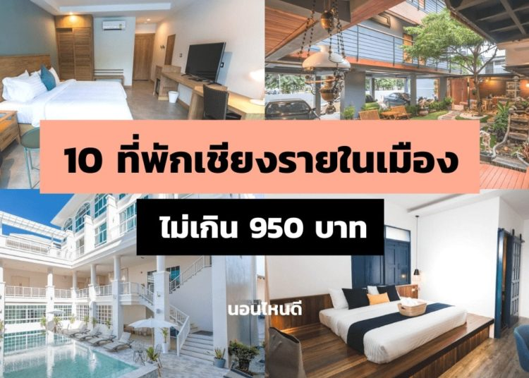 10 ที่พักเชียงรายในตัวเมือง ราคาถูก งบไม่เกิน 950 บาท!