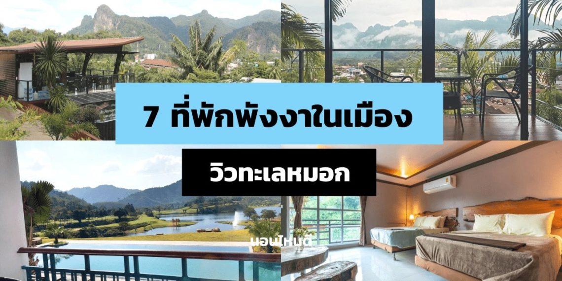 7 ที่พักพังงาในเมือง ราคาถูก วิวภูเขาสวย ๆ ชมทะเลหมอกได้จากระเบียง