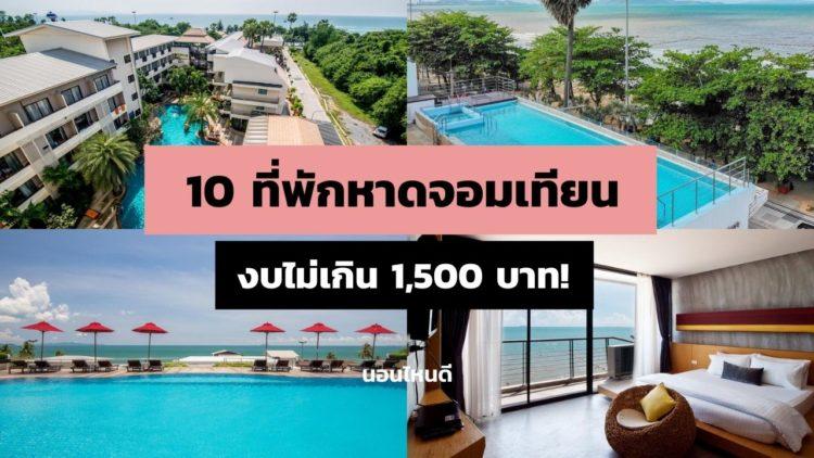 10 ที่พักหาดจอมเทียน ติดทะเลสวยๆ งบไม่เกิน 1,500 บาท!