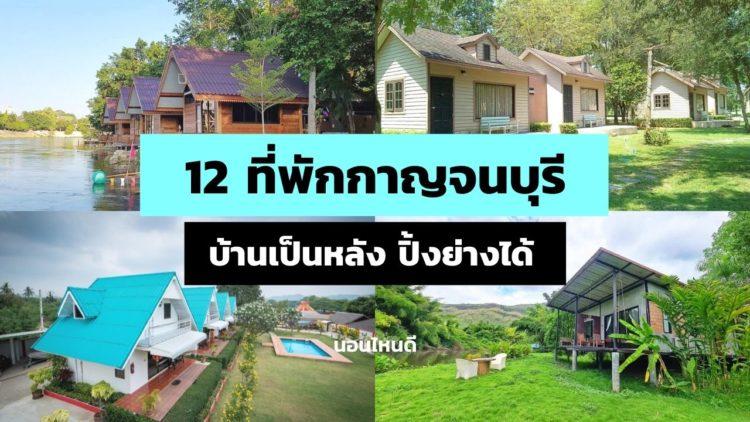 12 ที่พักกาญจนบุรีบ้านเป็นหลัง ปิ้งย่างได้ ราคาถูก เริ่มต้นแค่ 750 บาท/คืน!