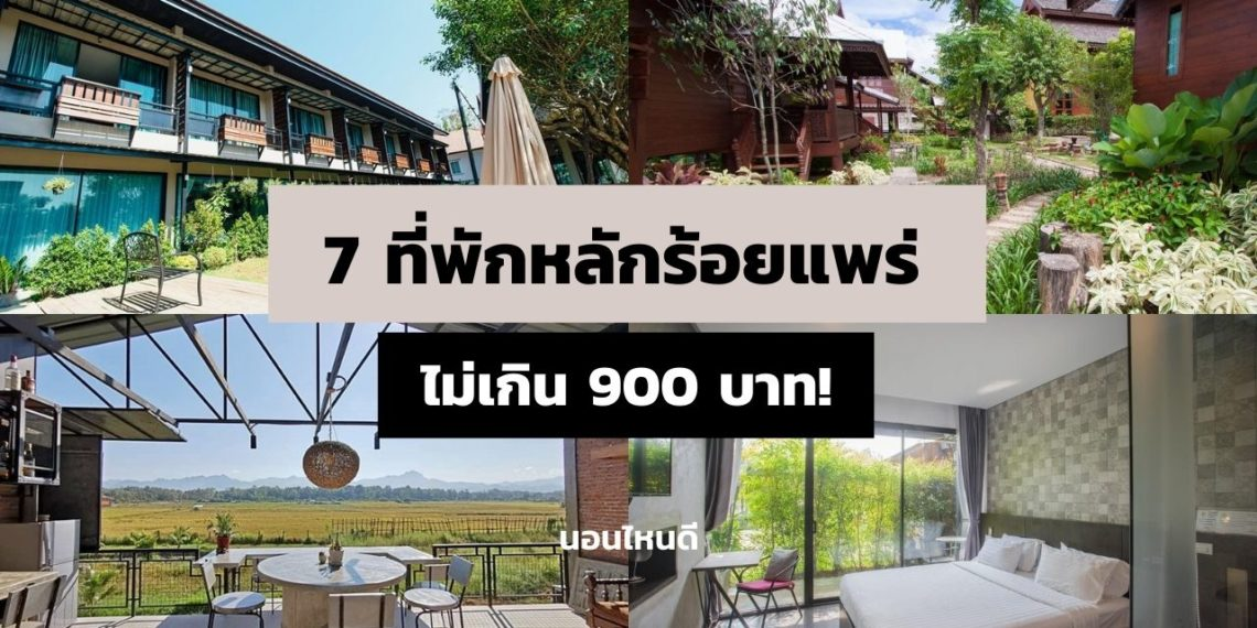 7 ที่พักหลักร้อยแพร่ เน้นธรรมชาติ ราคาไม่เกิน 900 บาท!