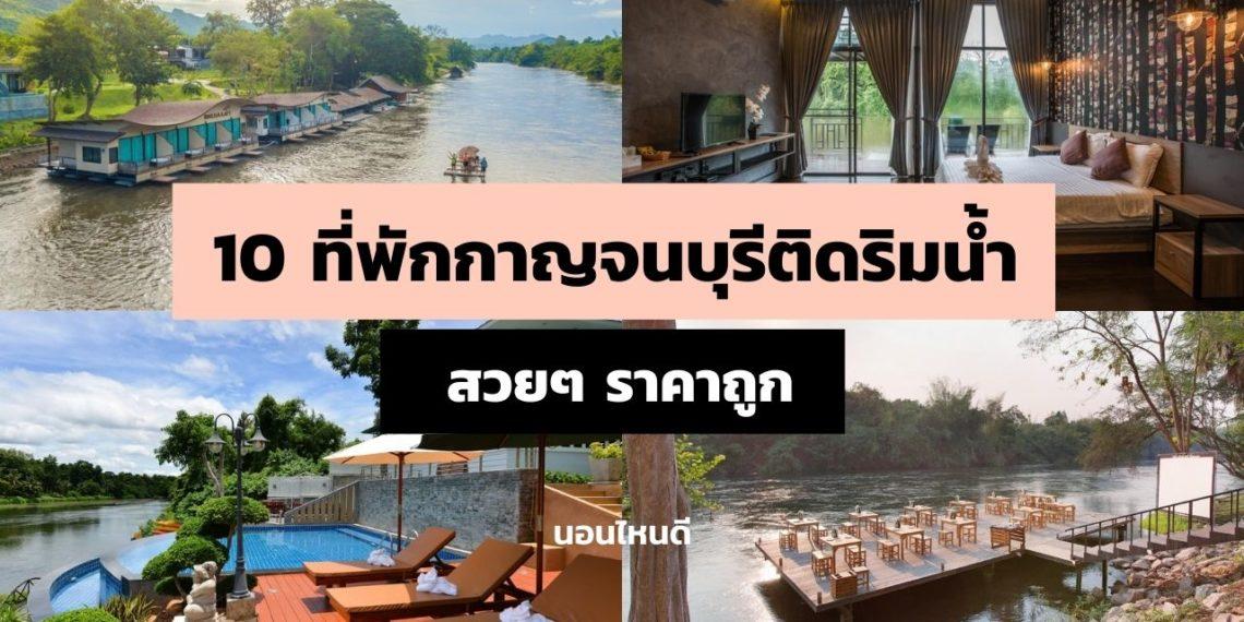 10 ที่พักกาญจนบุรีสวยๆ ติดริมน้ำ ราคาถูก เริ่มต้นแค่ 800 บาท!