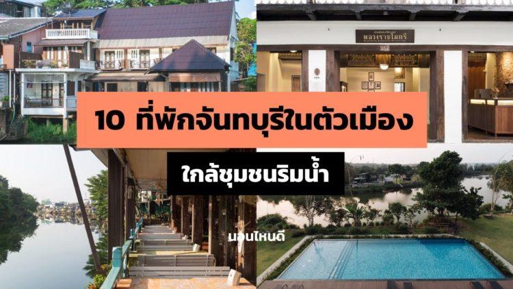 10 ที่พักจันทบุรีในตัวเมือง ใกล้ชุมชนริมน้ำ เริ่มต้นคืนละ 350 บาท!
