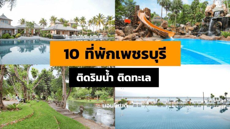 10 ที่พักเพชรบุรี ติดริมน้ำ ติดทะเล ราคาถูก เริ่มต้นแค่ 990 บาท!