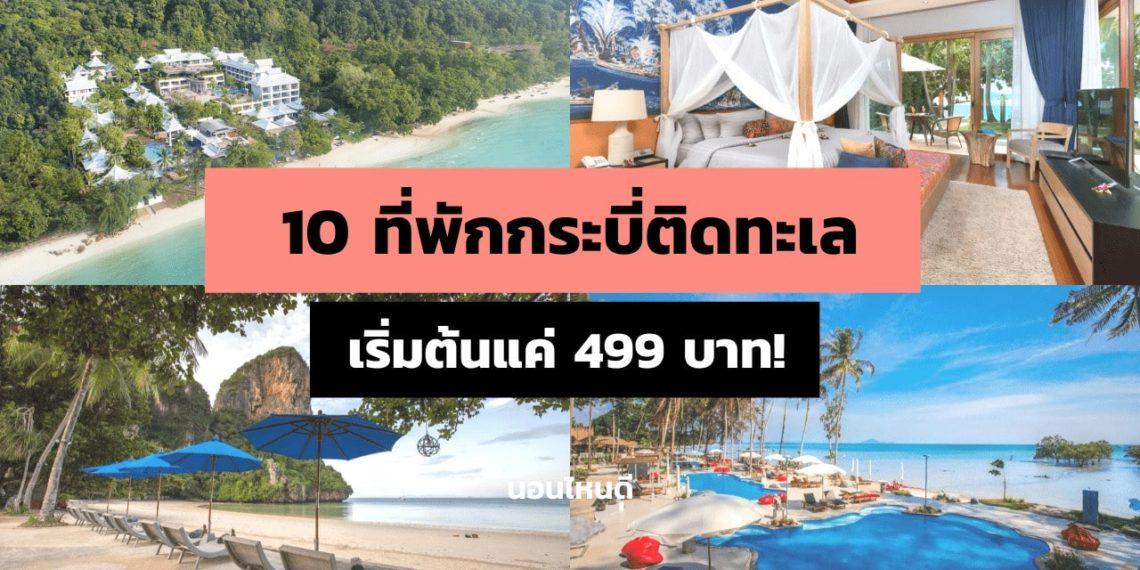 10 ที่พักกระบี่สวย ๆ ติดทะเล ราคาถูก เริ่มต้นแค่ 499 บาท/คืน!