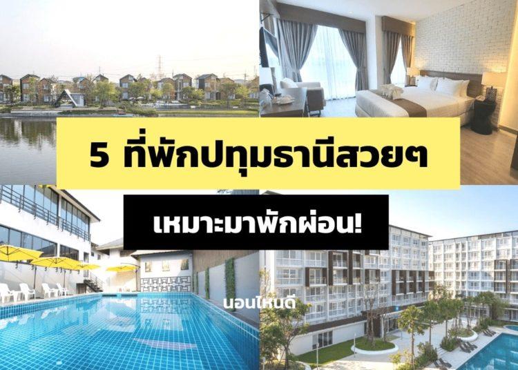 5 ที่พักปทุมธานีสวยๆ มีสระว่ายน้ำ ราคาถูก เหมาะมาพักผ่อน!