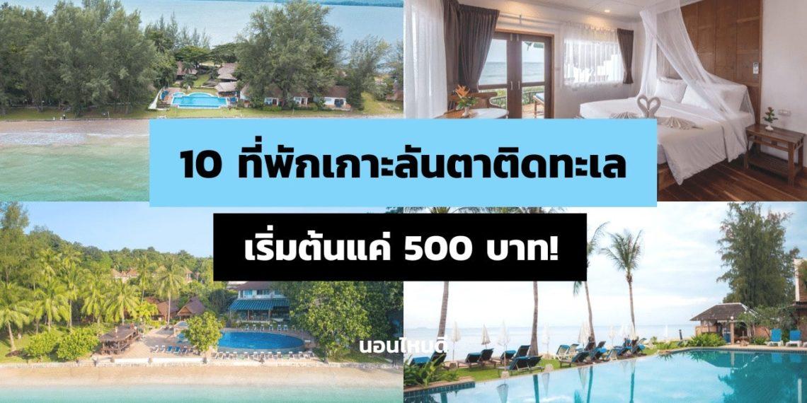 10 ที่พักเกาะลันตาติดทะเล ราคาถูก เริ่มต้นแค่ 500 บาท!