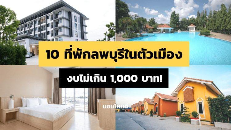 10 ที่พักลพบุรีในตัวเมือง ราคาถูก งบไม่เกิน 1,000 บาท!