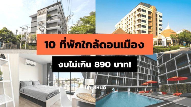 10 ที่พักใกล้สนามบินดอนเมือง ราคาถูก งบไม่เกิน 890 บาท!