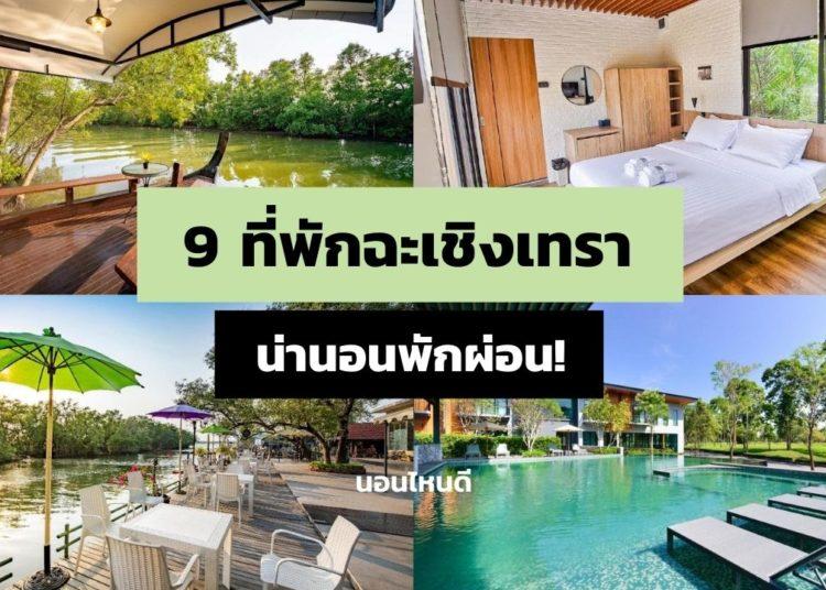 9 ที่พักฉะเชิงเทรา ราคาถูก ริมน้ำ มีสระว่ายน้ำ น่านอนพักผ่อน!