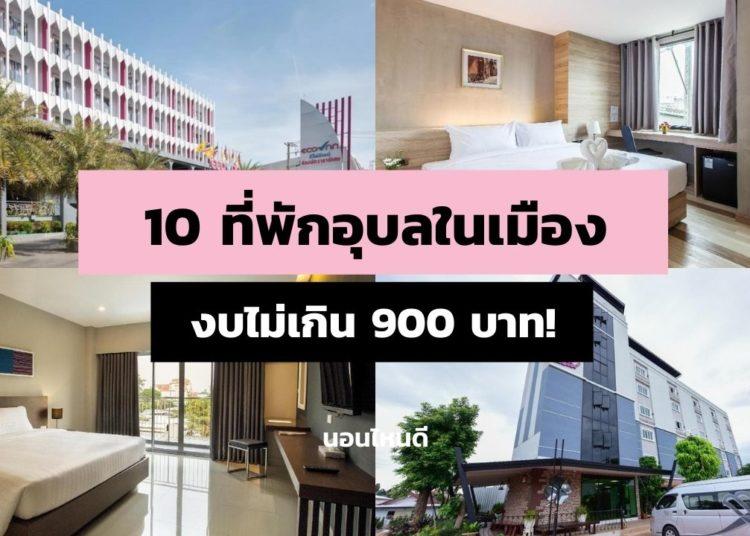 10 ที่พักอุบลราชธานีในเมือง ราคาถูก งบไม่เกิน 900 บาท!