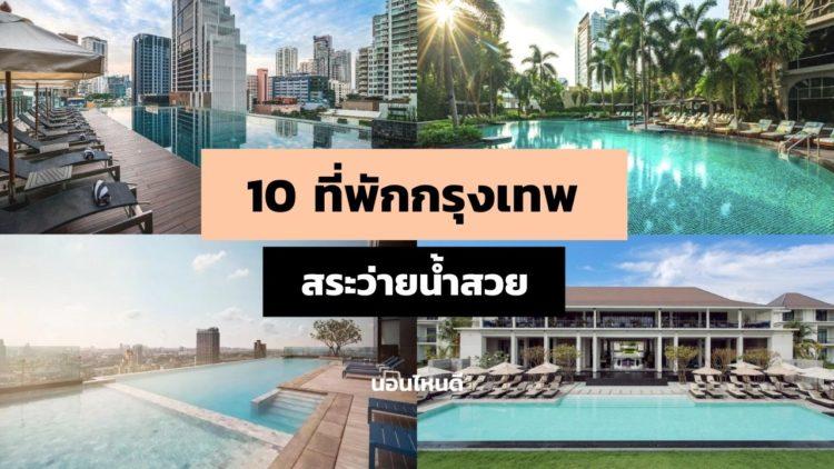 10 ที่พักกรุงเทพ สระว่ายน้ำสวย งบสบายกระเป๋า!