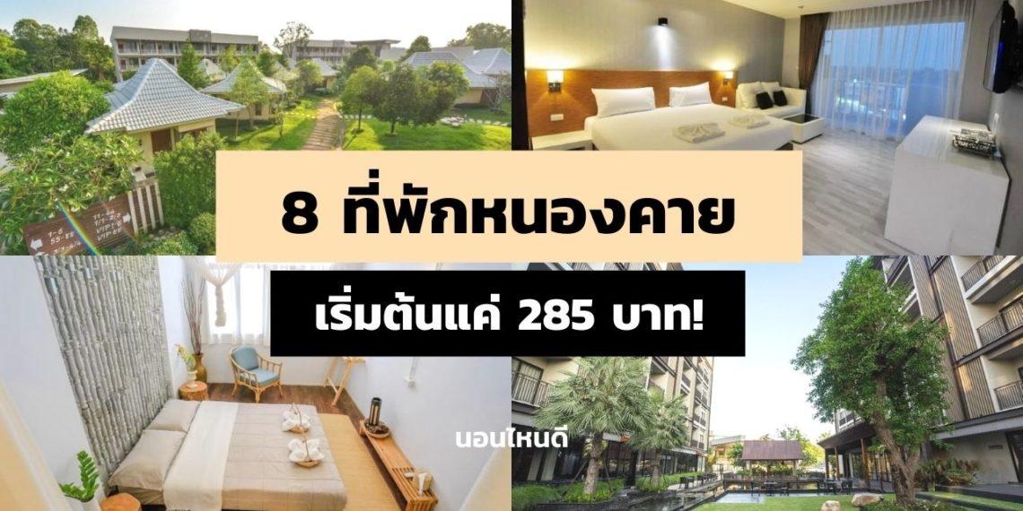 8 ที่พักหนองคาย ในเมืองใกล้ริมโขง ราคาเริ่มต้นแค่ 285 บาท/คืน!