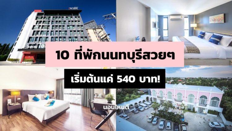 10 ที่พักนนทบุรีสวยๆ ราคาถูก เริ่มต้นแค่ 540 บาท/คืน!