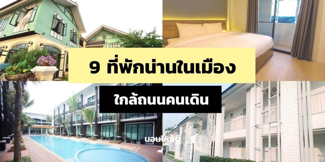 9 ที่พักน่านในเมือง ราคาถูก ใกล้ถนนคนเดิน เริ่มต้น 599 บาท!