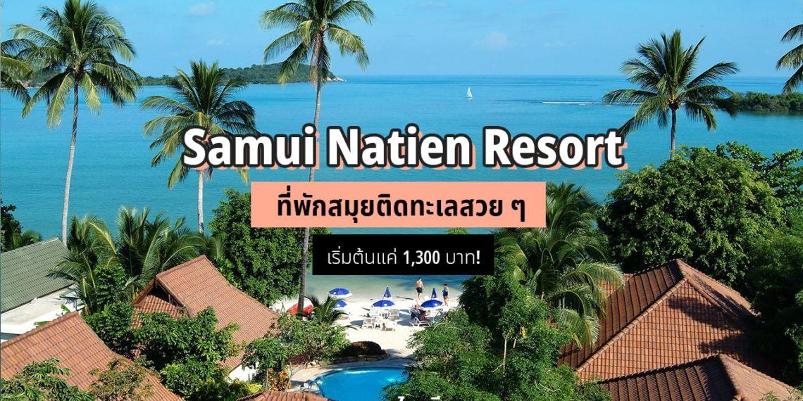 Samui Natien Resort ที่พักสมุยติดทะเลสวย ๆ เริ่มต้นแค่ 1,300 บาท!