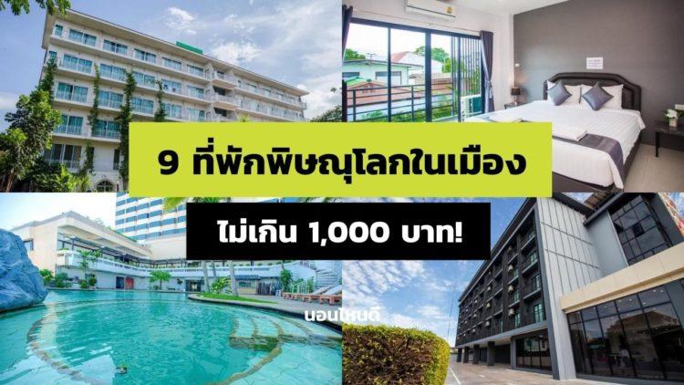9 ที่พักพิษณุโลกในตัวเมือง ราคาถูก งบไม่เกิน 1,000 บาท!
