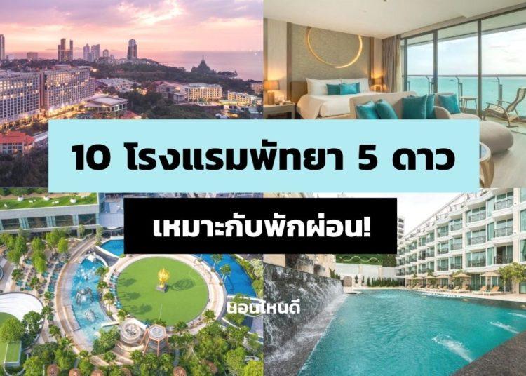 10 โรงแรม 5 ดาว พัทยา ถ่ายรูปสวย เหมาะกับพักผ่อน!