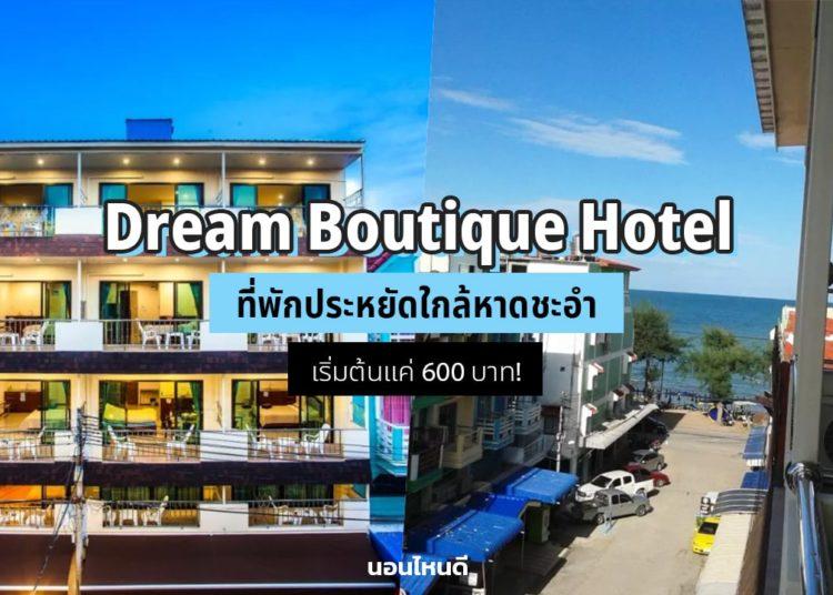 Dream Boutique Hotel ที่พักประหยัด ใกล้หาดชะอำ เริ่มต้นแค่ 600 บาท!