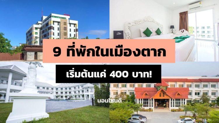 รีวิว!! 9 ที่พักในเมืองตาก ราคาถูก เริ่มต้นแค่คืนละ 400 บาท!