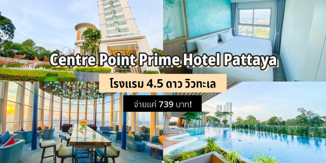 รีวิว!! Centre Point Prime Hotel Pattaya นอนโรงแรม 4.5 ดาว วิวทะเล จ่ายแค่ 739 บาท!