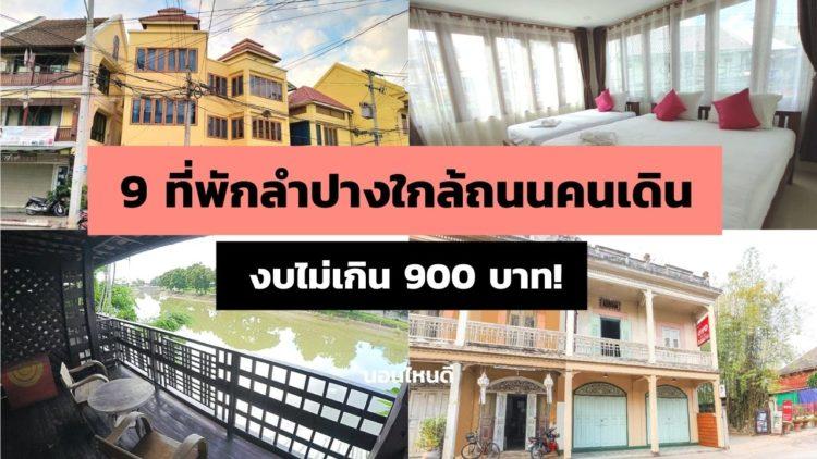 9 ที่พักลําปางใกล้ถนนคนเดิน กาดกองต้า งบไม่เกิน 900 บาท!