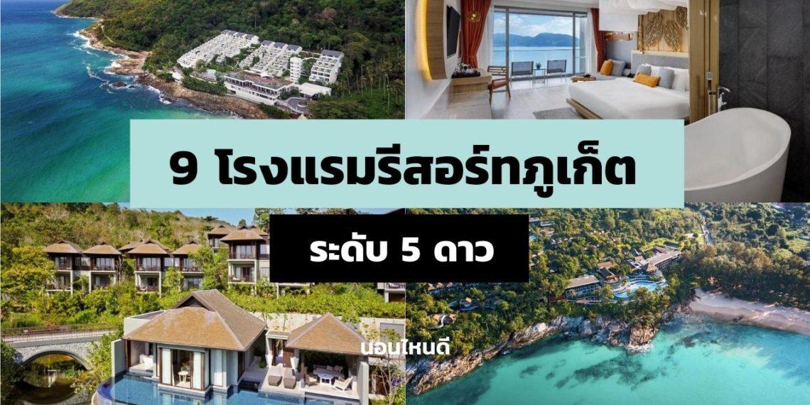 9 โรงแรมรีสอร์ทภูเก็ตสวย ๆ ระดับ 5 ดาว มีวิวทะเล เริ่มต้นแค่พันนิดๆ