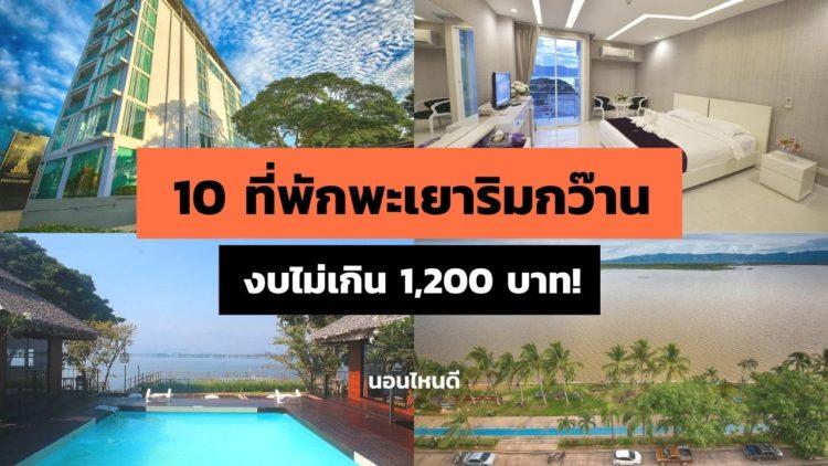 10 ที่พักพะเยาในเมือง ติดริมกว๊าน งบไม่เกิน 1,200 บาท!