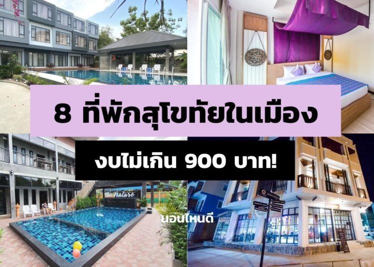 8 ที่พักสุโขทัยในเมือง ราคาหลักร้อย งบไม่เกิน 900 บาท!
