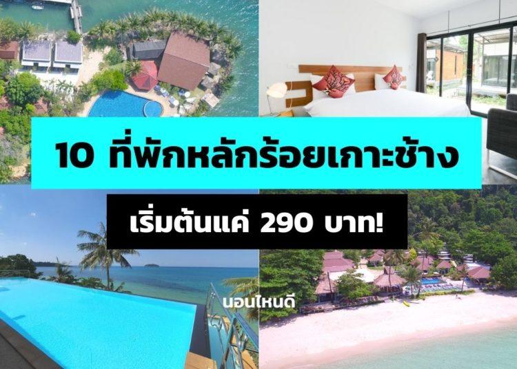 รีวิว!! 10 ที่พักหลักร้อยเกาะช้าง แถมติดทะเล เริ่มต้นแค่ 290 บาท!