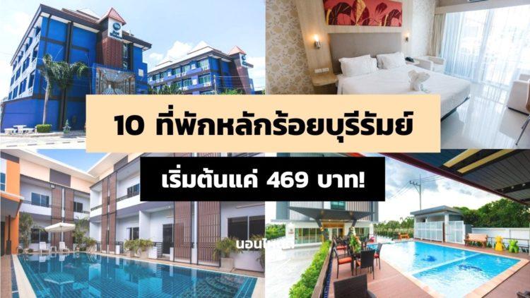 รีวิว!! 10 ที่พักบุรีรัมย์ ราคาหลักร้อย เริ่มต้นแค่ 469 บาท/คืน!