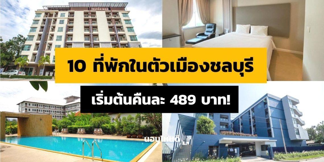 10 ที่พักในตัวเมืองชลบุรี ราคาถูก เริ่มต้นแค่คืนละ 489 บาท!