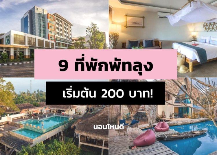 9 ที่พักพัทลุง ราคาถูก ใกล้ที่เที่ยว เริ่มต้นแค่คืนละ 200 บาท!
