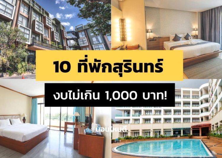 10 ที่พักสุรินทร์ ในเมือง ราคาถูก งบไม่เกิน 1,000 บาท!