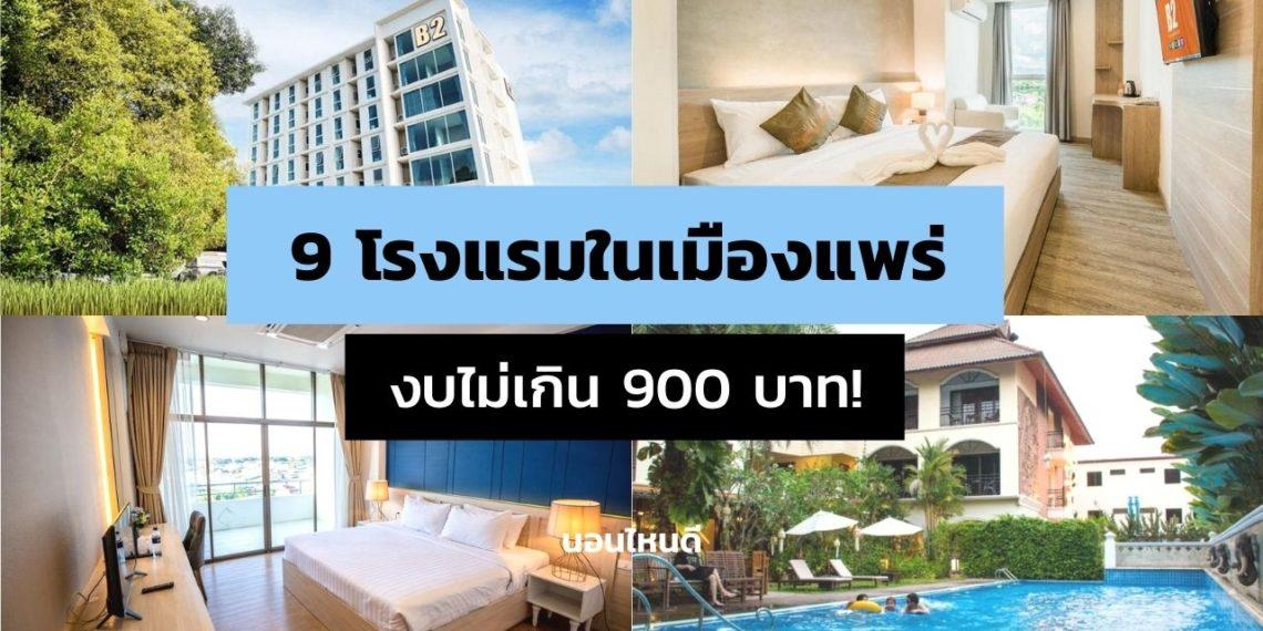 9 โรงแรมแพร่ ในตัวเมือง ราคาถูก งบไม่เกิน 900 บาท!