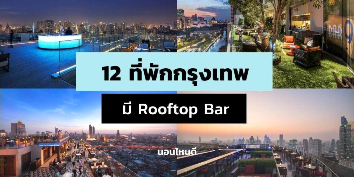 12 ที่พักกรุงเทพ มี Rooftop Bar วิวดีราคาไม่แพง เริ่มต้นแค่คืนละ 750 บาท!