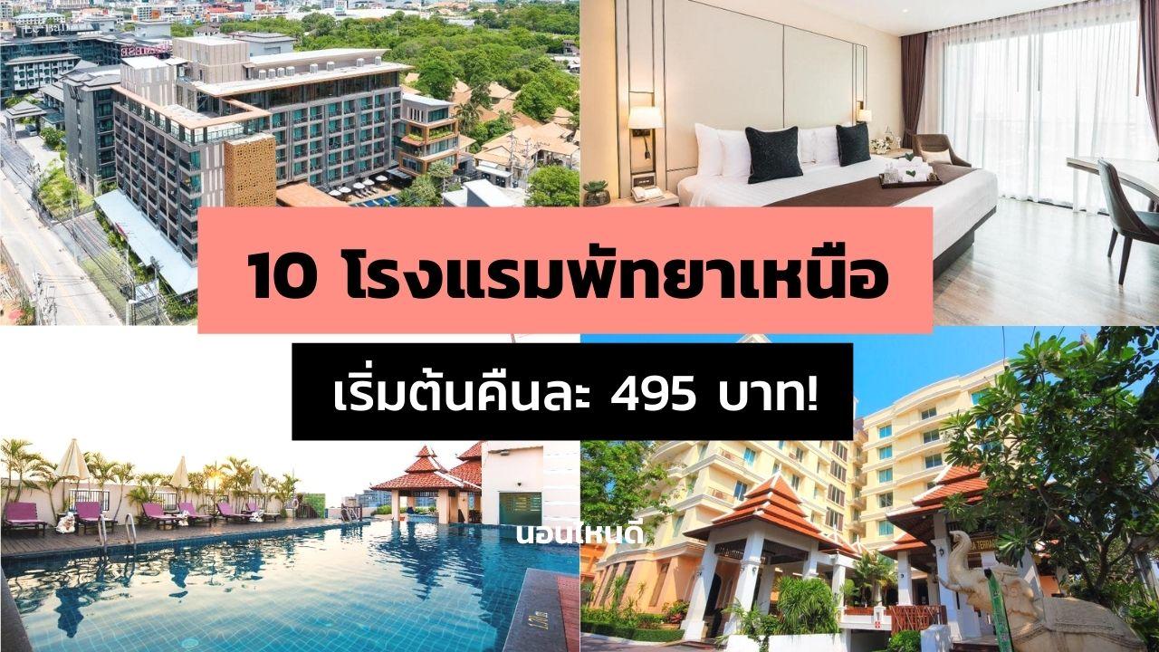 10 โรงแรมพัทยาเหนือ ราคาถูก เริ่มต้นคืนละ 495 บาทเอง!