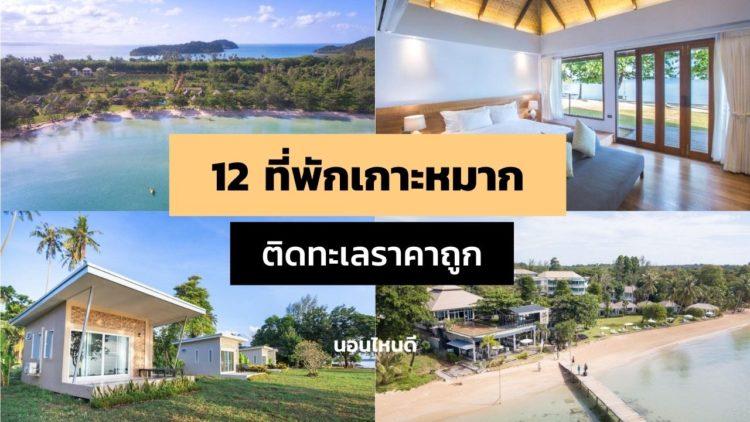 12 ที่พักเกาะหมาก ติดทะเล ราคาถูก เริ่มต้นแค่คืนละ 500 บาท!